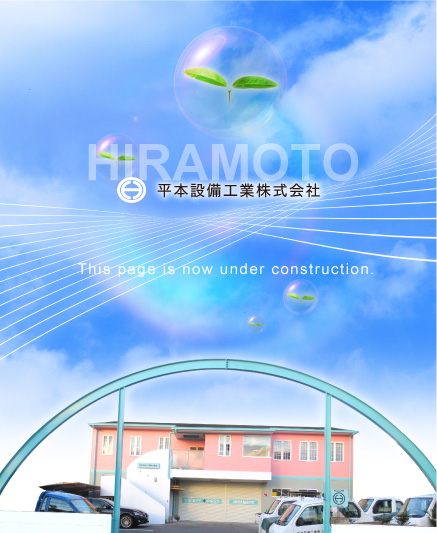平本設備工業株式会社 This page is now under construction.